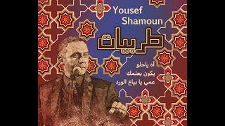 آه ياحلو - يكون بعلمك - عمي يا بياع الورد - وصلة طربية - Yousef Shamoun