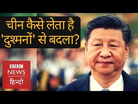How China protect itself from other countries by trade tricks? (BBC Hindi)