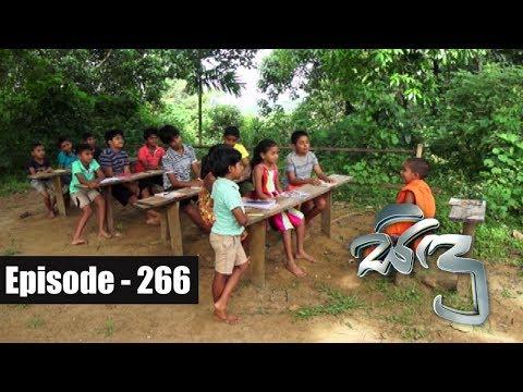 Sidu | Episode 266 14th August 2017