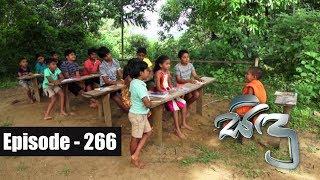 Sidu   Episode 266 14th August 2017 Thumbnail