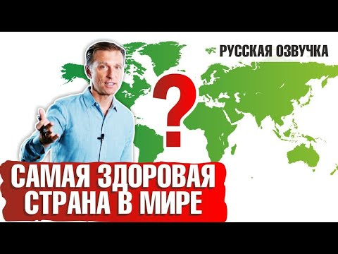 Самая ЗДОРОВАЯ страна в мире (русская озвучка)