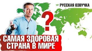Самая ЗДОРОВАЯ страна в мире русская озвучка