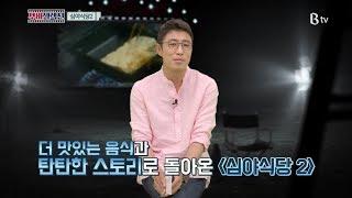[영화로운 세상] 무비 셀렉션 - 심야식당2.