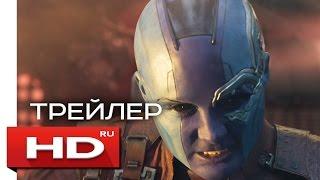 Стражи Галактики. Часть 2 - Русский Трейлер 3 (2017)