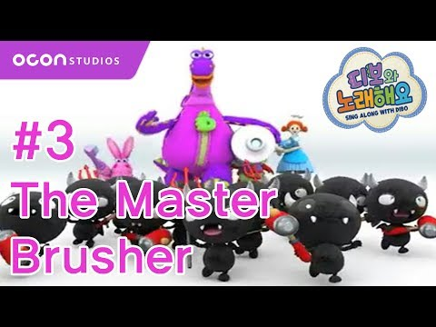 [Sing along with Dibo] #03 The Master Brusher(ENG DUB) ㅣOCON