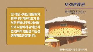 [보성여행] 보성관광권 전 객실 국내산 찰황토인 편백흙…