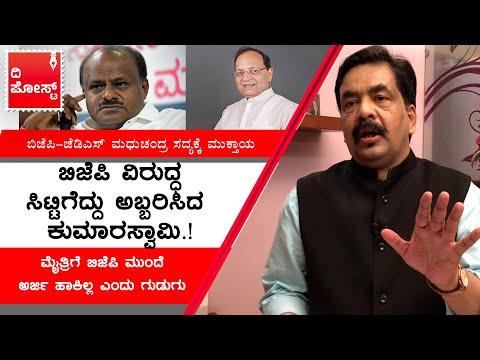 H D Kumaraswamy rebukes BJP for raising alliance issue; retorts it is a attempt to split the JDS