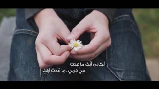 مرثية رحلتِ .. كلمات ليلى اللحيدان أداء المنشد عبدالله المهداوي