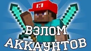 Как взломать ЛЮБОЙ аккаунт в Minecraft ( ЛУЧШИЙ СПОСОБ )