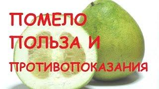 Помело фрукт.  Полезные свойства и противопоказания.