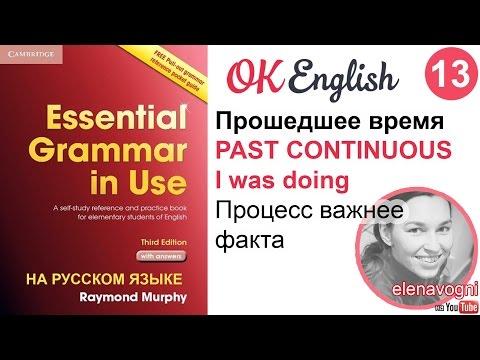 Unit 13 Past Continuous  - Прошедшее время (продолженное)   Essential Grammar