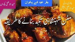 Mutton Shehanshahi Tikka مٹن شہنشاہی تکہ Mutton Tikka Banane Ka Tarika How To Make Mutton Tikka