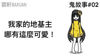 我家的地基主哪有這麼可愛!|鬼故事#02|霸軒與小美 Baxuan & Mei
