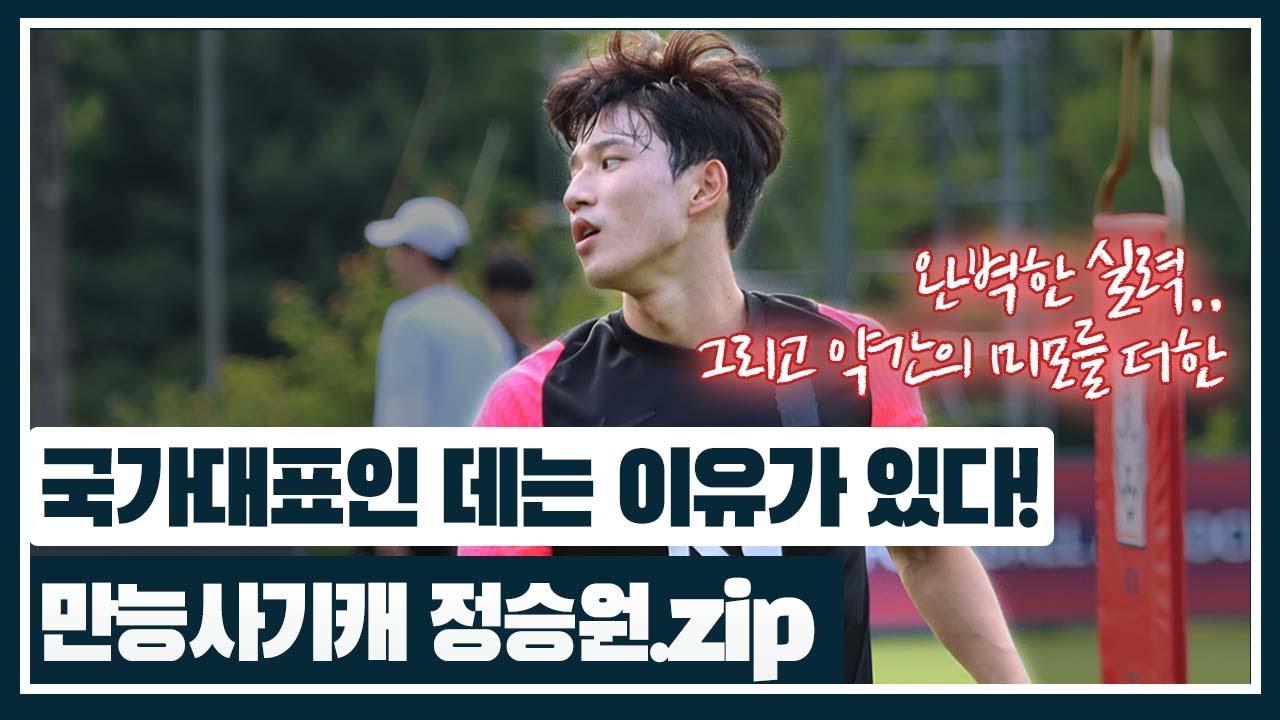 썸네일에서 빛이나요✨ 올림픽대표팀 정승원 K리그  하이라이트!