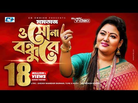 O Sona Bondhu Re | অল্প বয়সের পিড়িতি | Momtaz |Bangla  Song