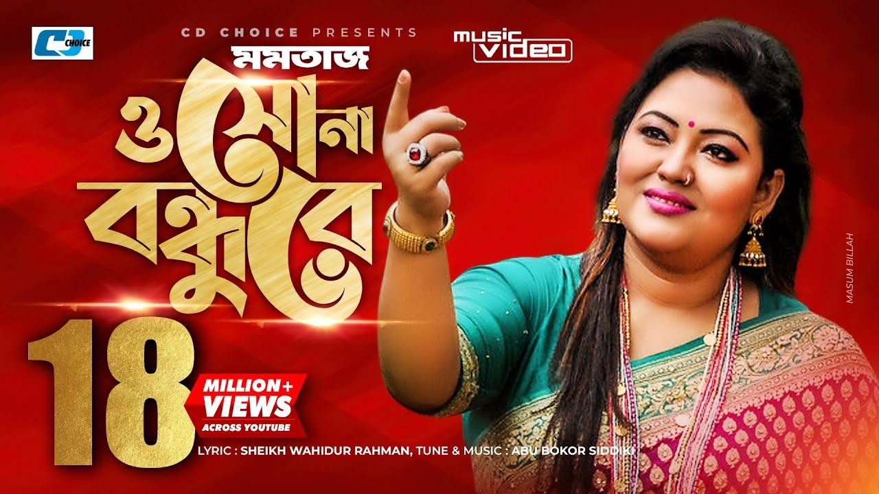 Download O Sona Bondhure   ও সোনা বন্ধুরে   Momtaz Begom   Official Music Video   Bangla New Supar Hits Song