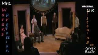 Το Επάγγελμα της κυρίας Γουόρεν 1 George Bernard Shaw Mrs Warren