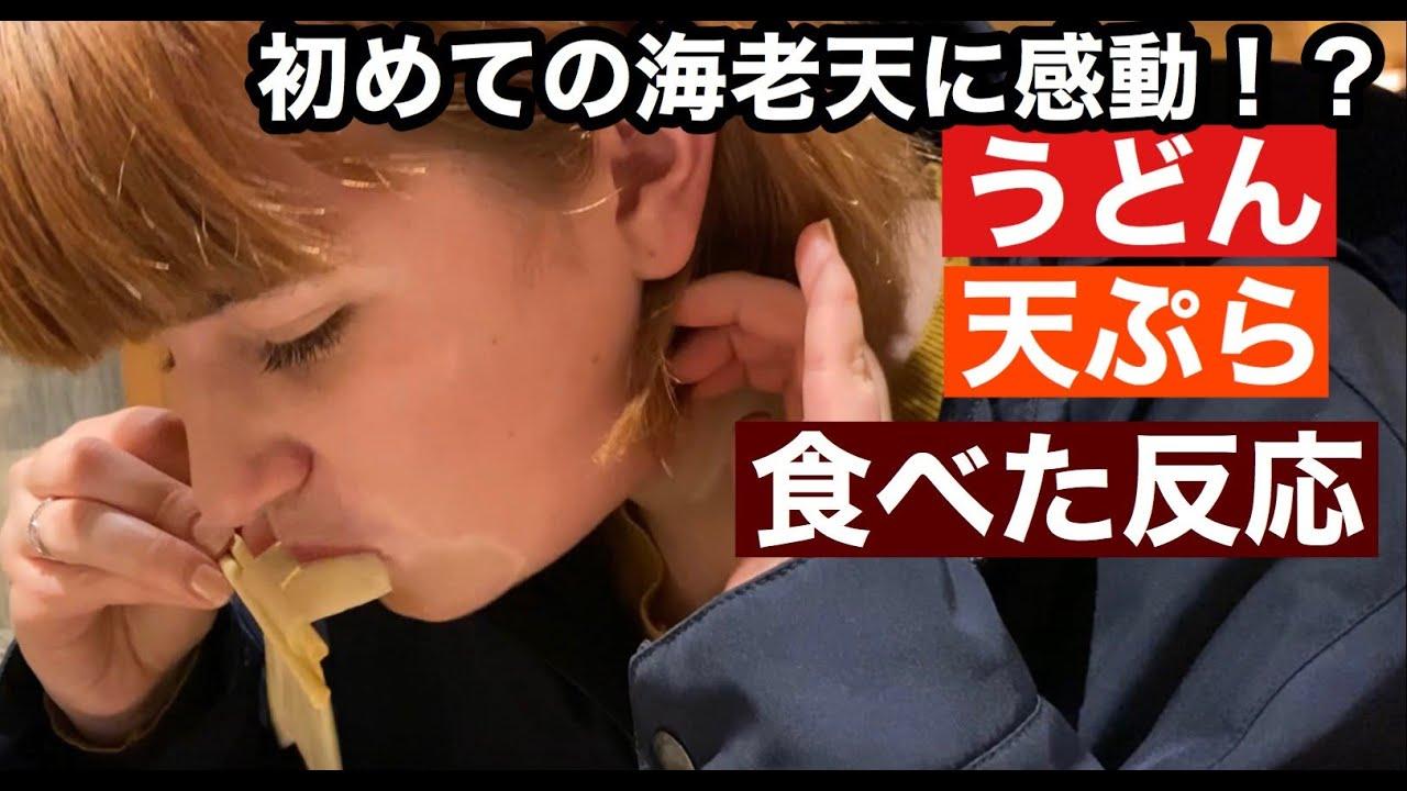 外国人がうどん食べた反応Trying Udon