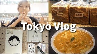 도쿄 1350엔에 먹는 우니(성게알) 오므라이스💕 무인양품빵집!👀 긴자에서 마신 만천원짜리 홍차... | 도쿄일상 vlog