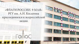 «Флаги России. 9 мая» РГУ им. А.Н. Косыгина присоединился к всероссийской акции / День Победы