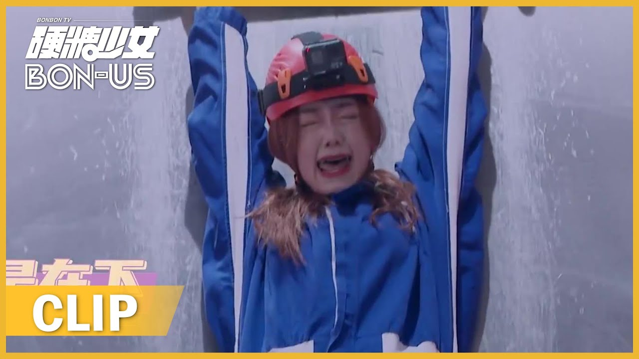 希林娜依·高恐高飙出海豚音!赵粤挑战攀岩全程喊:救命! | 硬糖少女BON-US