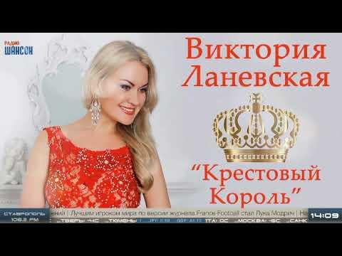 Виктория Ланевская Крестовый Король Радио ШАНСОН Прямой Эфир 2018