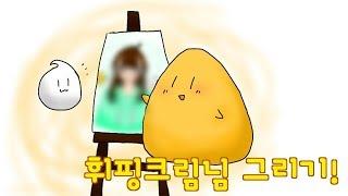 [유부초밥] 고구마 시스터즈 휘핑크링님 그리기 - [i…