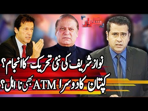 Takrar With Imran Khan - 18 December 2017 - Express News