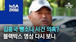 김흥국 뺑소니 사건 의혹?…블랙박스 영상 다시 보니 | 뉴스A 라이브