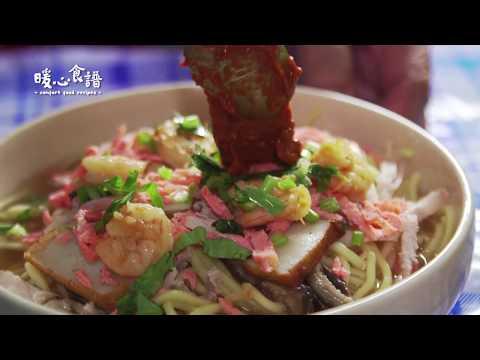 淋麵Lam Mee(Birthday Noodles)