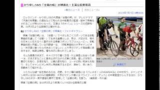 かりゆし58の「全開の唄」が映画化!主演は佐野和真 ロックバンド・かり...