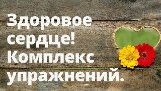 Здоровое сердце. Маргарита Левченко