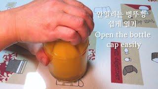 ⚱병뚜껑 쉽게 열기 / Open the bottle cap easily / 병뚜껑 쉽게 따기