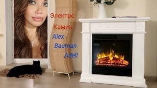 297. Электрокамин ALEX BAUMAN Adell. Обзор. Камин для небольшого пространства.