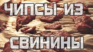 Мясные чипсы / джерки из свинины в духовке. Простой и вкусный рецепт.