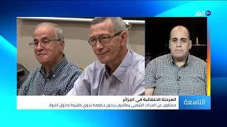 هل ترحل حكومة بدوي في الجزائر من أجل إرضاء الحراك الشعبي؟