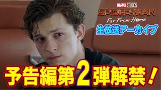 【生放送アーカイブ】スパイダーマン:ファー・フロム・ホーム予告編第2弾!マルチバース!ミステリオ!エンドゲームの直後!