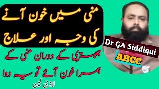 Homeopathic Medicine|Mani mein khoon aana|Bloody seminal Discharge|Urdu|Ahcc