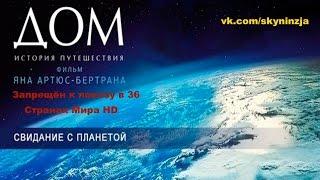 Фильм ДОМ, Запрещенный к показу в 36 странах Мира HD / ФИЛЬМ на ВЕЧЕР от Sky-НиндзЯ