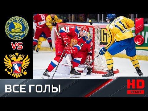 09.02.2019 Швеция - Россия - 4:2. Все голы