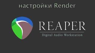 Reaper - подробно о настройках рендера