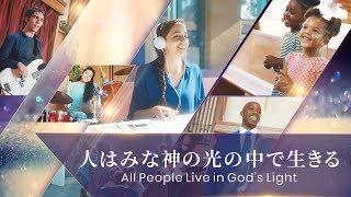 ゴスペル音楽「人はみな神の光の中で生きる」礼拝賛美  ハレルヤ(Hallelujah)