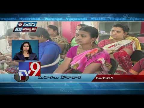 5 Cities 50 News || 06-02-2018 - TV9
