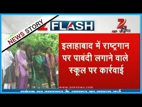 Actions against school in Allahabad who banned National Anthem