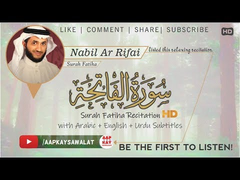 Surah Fatiha   سورة الفاتحة   Surah Al Fatihah   🔊Nabil Ar Rifai   Quran Recitation   English Urdu.