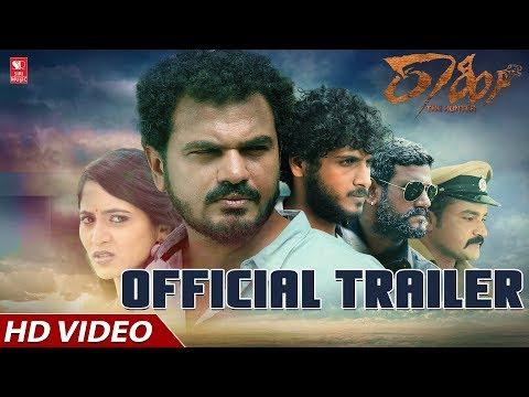 Raahee  New Kannada Movie Official Trailer...