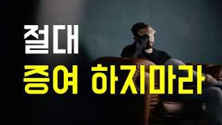 [특집] 절대 증여 하지마라?! 진짜 부자들이 증여안하는 이유