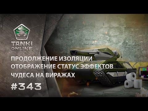 ТАНКИ ОНЛАЙН Видеоблог №343