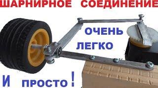Шарнирное соединение - ПРОСТО и без люфта