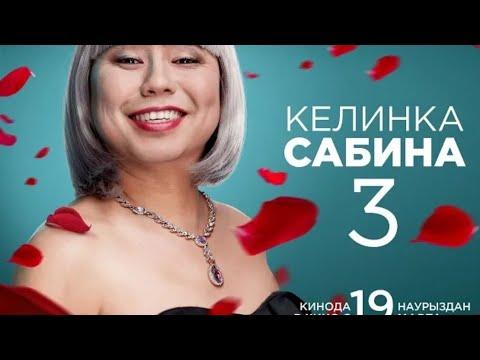 КЕЛИНКА САБИНА 3 ПОЛНЫЙ ФИЛЬМ !КАЗАКСКИЙ ФИЛЬМ!КАЗАКША ФИЛЬМ!